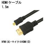 HDMI-MICRO1.5 HDMIケーブル 1.5m HDMI(A)―マイクロHDMI(D) 3D対応 ハイスピード 500円 ポッキリ