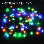 クリスマス イルミネーション ツララライト LED 1120球 室外 滝 高速点灯 つらら モチーフ 横高輝度