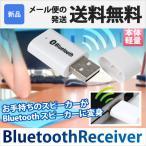 ショッピングbluetooth Bluetoothレシーバー Bluetooth 2.1 レシーバー ブルートゥース オーディオ スピーカー ER-RECEIVER2