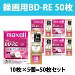 日立 マクセル 録画用BD-RE 10枚x5= 50枚 2倍速 ワイドプリンタブル 25GB 5mmケース ブルーレイ maxell ブルーレイディスク BE25VFWPA.10S_5M
