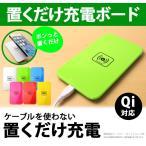 スマホ 充電器 ワイヤレス充電器 Qi (チー) 対応機器 置くだけ充電 無線充電 USB供電 チャージ ボード チャージャー iPhone|ER-ZX80 1500円 ポッキリ