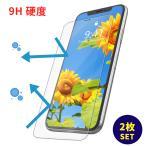 ウイルスシャット 2枚セット 9H 硬度 抗菌ガラスフィルム 抗菌 銀イオン 配合 ウイルス対策 液晶保護フィルム 抗菌機能 キズ防止 衝撃吸収 iPhone11  Pro GI-IGF