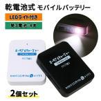 乾電池式モバイルバッテリー 2個セット スマホ 充電器 単3電池 USB出力 LEDライト機能 スマートフォン iPhone