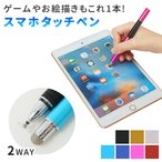 タッチペン iPhone スマートフォン iPad タブレット スタイラス タッチペン 使いやすい ペン先細い 円盤型 透明ディスク 狙ったポイントが外れにくい|ER-PNUFO