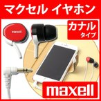 maxell 日立マクセル イヤホン カナル バルク品 iPhone スマホ 1.2m 高音質 かわいい カナル型 エッグ ヘッドホン スマートフォン お買い得 HP-CN01-RE.