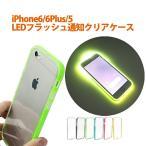 iPhone6 iPhone6Plus iPhone SE iPhone5 ケース カバー バンパー が 光るケース LEDフラッシュ通知機能 保護 TPU おしゃれ かわいい ER-CSFL