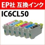 SHINPIN-INK-PACK-IC6CL50 エプソン 互換インク 6色パック ブラック シアン マゼンタ イエロー ライトシアン ライトマゼンタ EPSON IC6CL50対応 IC チップ付