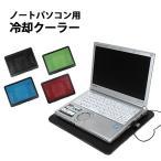 ノートPCクーラー 13.3型ワイド 対応 ノートPCの底面に風を送り温度上昇を軽減 放熱ファン 静音 冷却 1000円 ポッキリ x-850