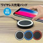 Qi 充電器 ワイヤレス充電器 チャージャー スマホ iPhone 置くだけ充電 無線充電 Qi(チー)対応機器 USB供電 チャージ ボード|ER-QICH 1000円 ポッキリ