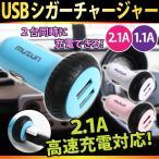 シガーソケット USB 2ポート 急速充電 高出力 3.2A (2.1A + 1.1A) 12V車専用 車載充電器 iPhone6 iPhone SE/5 車 カー 充電 アイフォン スマホ ER-SCRP
