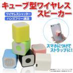 Bluetooth スピーカー ワイヤレススピーカー A2DP HSP USB充電 ハンズフリー Bluetoothスピーカー ブルートゥース スマホ iPhone アイフォン ER-SPSQ
