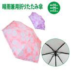傘 レディース 日傘 折りたたみ傘 晴雨兼用 UVカット率 98% シルバーコーティング 軽量 手動式 6本骨 開傘時直径 約90cm|SWUK-14520