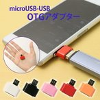 OTG USB microUSB変換アダプタ microUSBオス - USBメス OTGアダプタ 変換アダプタ 変換OTGアダプタ スマホ スマートフォン タブレット アンドロイド|ER-OTGMI