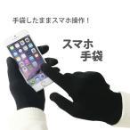スマホ手袋 手袋 スマートフォン対応 スマホ メンズ 男女兼用 防寒 タッチグローブ 洗濯可能 スマートフォン対応手袋 スマートフォン 男性|ER-GLME