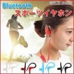Bluetooth イヤホン ヘッドセット スポーツイヤホン イヤーフック ハンズフリー通話 音楽再生 USB充電 iPhone スマホ 2000円 ポッキリ |ER-BT1