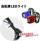 Yahoo!大引屋キングYahoo!店点滅ライト LED点滅ライト 自転車ライト 補助 LED 点滅 ライト LEDライト 自転車 ウォーキング セーフティライト 小型ライト|ER-SBLED 500円 ポッキリ