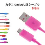 COLOR-MICROUSB microUSBケーブル 約1m カラフル 選べる10色 充電や転送・同期作業に マイクロUSB/USB変換ケーブル スマホ スマートフォン