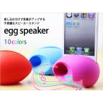 スピーカー iPhone 電源不要 かわいい おしゃれ コンパクト 小型 音量アップ BQQ タマゴ型シルエット 全10色 iPhone5 iPhone SE 5s EGG-SPEAKER 500円 ポッキリ