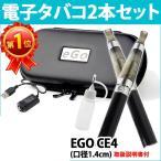 電子煙草 電子パイプ 電子タバコ 本体 2本セット本体2本 USB充電ケーブル2本 注入ボトル 収納ケース 取説 EGO-CE4SET