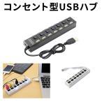 USBハブ スイッチ on off USB2.0 対応 7ポート ポート USB 個別スイッチ ハブ パソコン用 HUB ER-7HUB