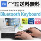 Bluetoothキーボード Bluetooth 3.0 ブルートゥース キーボード ワイヤレス iPad アイパッド iPhone アイフォン 乾電池式 ER-BTKEY