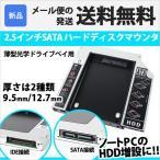 HDDマウンタ 薄型光学ドライブベイ用 2.5インチ SATA ハードディスクマウンタ SATA接続 IDE接続 12.7mm厚 9.5mm厚 増設 ER-HDDMOUNT