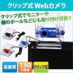 ウェブカメラ Webカメラ ノートパソコン パソコン ネットブック PC カメラ PCカメラ スカイプ skype windows live クリップ ER-WEBCAM 1000円 ポッキリ