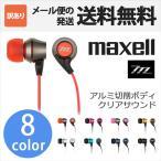 イヤホン iPhone スマホ maxell 日立マクセル カナル 1.2m 高音質 カナル型 イヤフォン ヘッドホン スマートフォン ステレオミニプラグ MXH-CA200_H[訳あり]