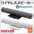 送料無料 Bluetooth スピーカー ワイヤレス マルチペアリング maxell 日立マクセル USB 電源 仮想スピーカー|MXSP-BT1300_H[訳あり]