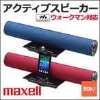送料無料 WALKMAN ウォークマン スピーカー maxell 日立マクセル USB 電源 仮想スピーカー ステレオミニプラグ 付属|MXSP-1300WM_H[訳あり]