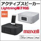 送料無料 Lightning スピーカー iPhone iPod iPad FM ラジオ アラーム maxell 日立マクセル AUX IN ライトニング コネクタ|MXSP-2300_H[訳あり]