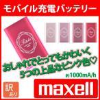 1000mAh maxell 日立マクセル スマホ 充電器 アンドロイド iPhone6 iPhone5 (iPhone用ケーブル別売) MPC-R1000P2_H[訳あり]