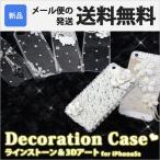 IP5SDECO-02 iPhone S...