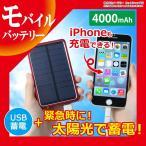モバイルバッテリー ソーラー USB充電 4000mAh スマホ 充電器 スマートフォン 6s iPhone SE 6sPlus 5 対応 防災 災害 グッズ|ER-PBSL/IP5AD-07