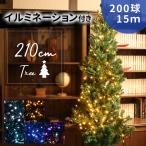 ショッピングツリー クリスマスツリーセット クリスマスツリー 210cm イルミネーション LED 200球 のセット|CHRISTMASTREE-210/ER-200LED15