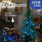 クリスマスツリーセット クリスマスツリー 120cm イルミネーション LED 200球 のセット