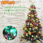 クリスマスツリー メガセット 120cm イルミネーション LED 100球 オーナメント のセット