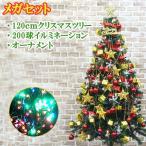 クリスマスツリー メガセット 120cm イルミネーション LED 200球 オーナメント のセット