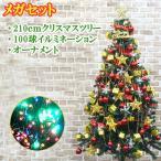クリスマスツリー メガセット 210cm イルミネーション LED 100球 オーナメント のセット