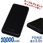 mitas モバイルバッテリー 大容量 PSE 10000mAh PD3.0 QC3.0 急速充電器 スマートIC Type-C タイプC ブラック ER-MBPD10-BK