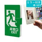スマホケース 手帳型 全機種対応 ベルトなし ベルトあり iPhone12 11 Pro Max XS XR 8 7 mitas mset-nb [非常口 EXIT 出口]