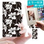 スマホケース 手帳型 全機種対応 iPhone7 iPhone6s Xperia和 和柄 伝統 着物 花