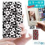 スマホケース 手帳型 全機種対応 iPhone7 iPhone6s Xperia和 和柄 伝統 着物 花 梅