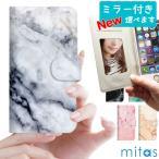 スマホケース 手帳型 全機種対応 ベルトなし ベルトあり iPhone12 11 Pro Max XS XR 8 7 mitas mset-nb [大理石 マーブル ストーン 石]