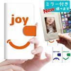 スマホケース 手帳型 全機種対応 ベルトなし ベルトあり iPhone XS max XR 8 mitas mset-nb [喜怒哀楽 シンプル ミニマル]