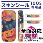 IQOSのための スキンシール 全面 2.4 2.4Plus 両対応 シール ステッカー フルセット 電子タバコ mset-iqcp [ハロウィン Halloween かぼちゃ]