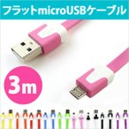 RC-USM04-30 USB充電ケーブル microUSB フラットケーブル 300cm (3m) 全9色 USB マイクロUSB 充電ケーブル スマートフォン ツートンカラー