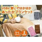 あったか ブランケット ひざ掛け USBポートにつなぐだけで暖かくなる ウォーマー 暖房器具 1500円 ポッキリ