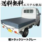 軽トラックシート 1.9×2.1m 荷台シート グレー 軽トラ エステル帆布 送料無料