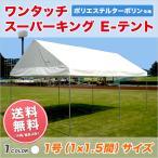 集会用テント スーパーキングEテント(ターポリン生地製) 1間×1.5間 1.77m×2.67m・1.5坪 組立式パイプテント イベント 送料無料 沖縄・離島除く